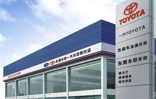一汽丰田4S店   销量调整 冷暖自知   今年至今已过去三分之二,年终大高清图片