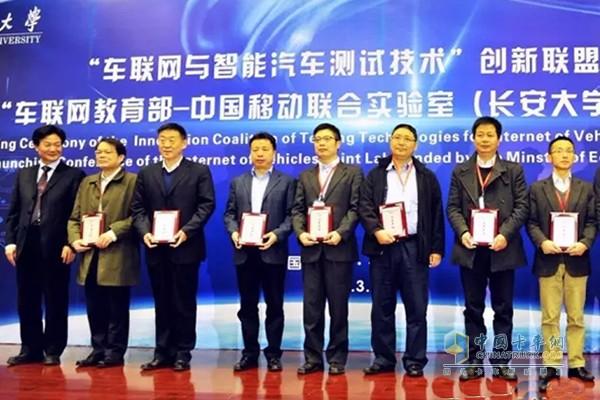 """车联网与智能汽车测试技术""""创新联盟在长安大学揭牌"""